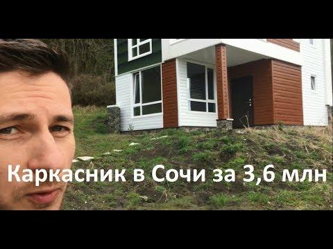 Обзор дома в Сочи. Мкр-н Красная воля, цена 3,6 млн.