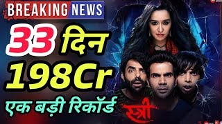 Stree Box Office Collection Day 33 | Biggest Record | Stree Total Worldwide Collection
