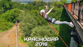 NO FEAR | ROPE JUMPING | KRASNODAR 2016(Каждые выходные команда NO FEAR организовывает прыжки с веревкой в Краснодаре. Ты тоже можешь совершить подоб..., 2015-12-25T00:55:01.000Z)
