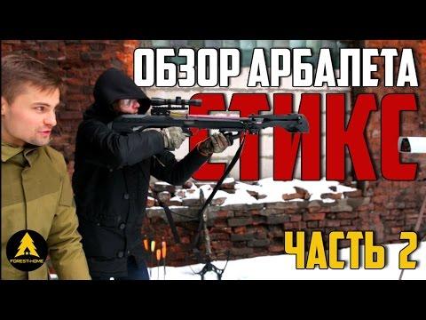 Блочный арбалет Интерлопер Жнец 370 - YouTube