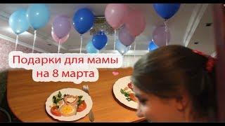 VLOG Подарки для мамы на 8 марта. Сюрприз от Насти. Очень крутой!!!