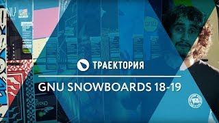 Сноуборды GNU 18-19. Обзор коллекции