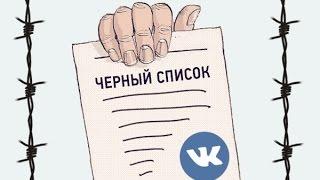 видео Как добавить в черный список в ВК (Вконтакте)