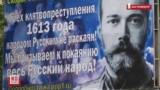 У 'царских билбордов' меняются спонсоры.  Автора вызовут в ФСБ