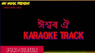 Download Ishwar oi//Karaoke track//(Bihuwan vol-5)-2020 new Assamese song