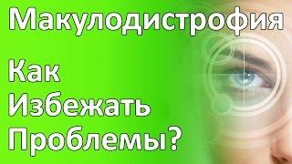видео Макулодистрофия