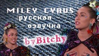 Майли Сайрус🌸 в Шоу Джимми Киммела (Русский перевод от Bitchy)