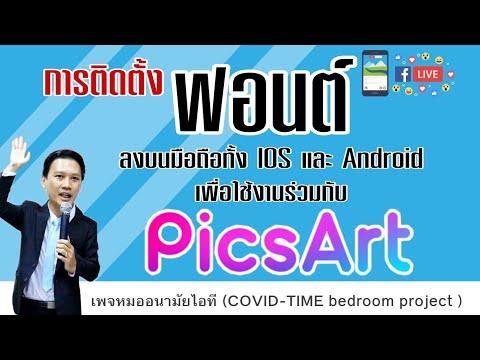ติดตั้ง Font ลง ios และ android เพื่อใช้ร่วมกับ PicsArt