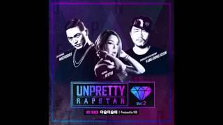[언프리티 랩스타 2 Track 8] 키디비 (KittiB) - 아슬아슬해 (Prod. by YDG / Feat. 마이크로닷, YDG)