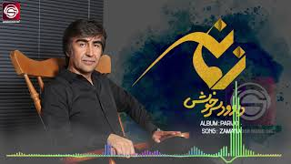 Zamana-Dawood Sarkhosh زمانه -داوود سرخوش