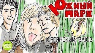 ВИА Южный парк  -  Юргинский блюз (Альбом 2013)