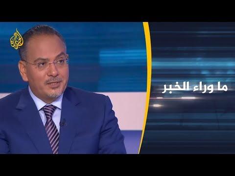 ما وراء الخبر-لماذا يحجم -التحالف- عن دعم المقاومة اليمنية؟  - نشر قبل 3 ساعة