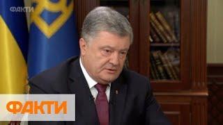 Интервью президента Петра Порошенко | Зачем Украине военное положение