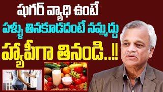 People with Diabetes Should not Eat Fruits || డయాబెటిస్ ఉన్నవాళ్లు ఫ్రూట్స్ తినకూడదా? || Myra Jeevan