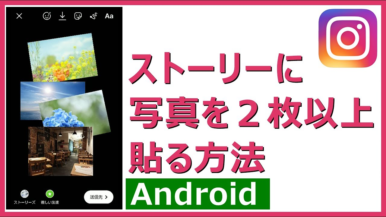 Android ストーリー 写真 追加