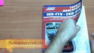 Книга по ремонту двигателей Toyota (Автолитература)