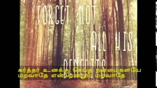 Dheva Magimai Engum Nirappiduthea - Anbin Geethangal - Vol 11