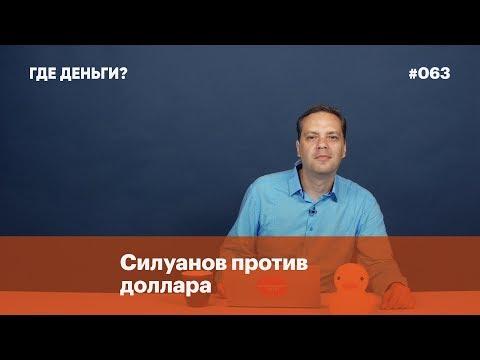Силуанов против доллара, Сбербанк против 65-летних