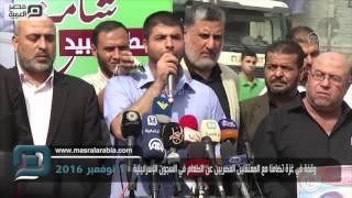 مصر العربية | وقفة في غزة تضامنا مع المعتقلين المضربين عن الطعام في السجون الإسرائيلية