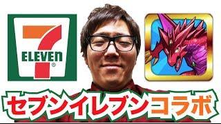 【パズドラ】セブンイレブンコラボダンジョンやってみた!ヒカキンゲームズ