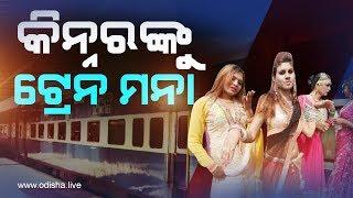 Gambar cover କିନ୍ନରଙ୍କୁ ଟ୍ରେନ ମନା | Train begging ban for kinner | OdishaLIVE