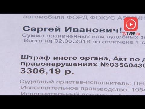 ТВЕРСКОЙ ВОДИТЕЛЬ 5 ЛЕТ ПОЛУЧАЕТ ШТРАФЫ ГИБДД ЗА СТОЛИЧНОГО ТЕЗКУ. 2018-06-15