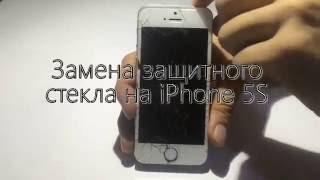 Замена защитного стекла на iPhone 5S (ускоренное видео)(vk.com/rfixit., 2016-08-01T08:39:56.000Z)