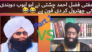 vuclip abu ayub qadri dewobandi ki chhitrool..#(Mufti Fazal Ahmad Chishti Sahib)...*part..1,,