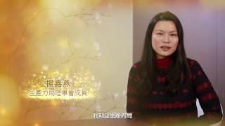 香港生產力促進局金禧祝福語 - 楊嘉燕 生產力局理事會成員
