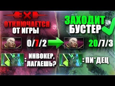 8К бустер на Инвокере заменил новичка прямо ВО ВРЕМЯ ИГРЫ!😨 (feat.b4x4zZz )