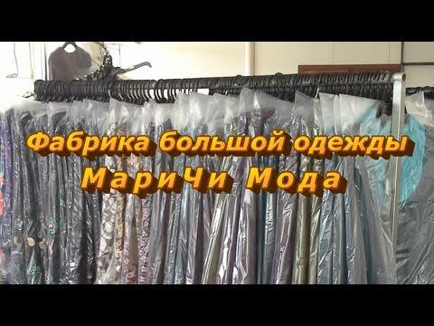 Маричи фабрика большой одежды