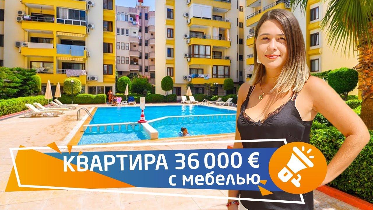 Купить квартиру в махмутларе турция недорого дома из за рубежа