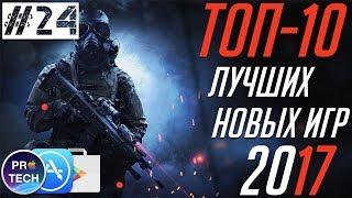 ТОП-10 лучших новых игр для iOS и Android 2017 |№24 от ProTech
