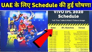 IPL 2020 Schedule, Time Table, Live Streaming Tv Channels Details | IPL Schedule