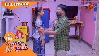 Abiyum Naanum - Ep 165 | 06 May 2021 | Sun TV Serial | Tamil Serial