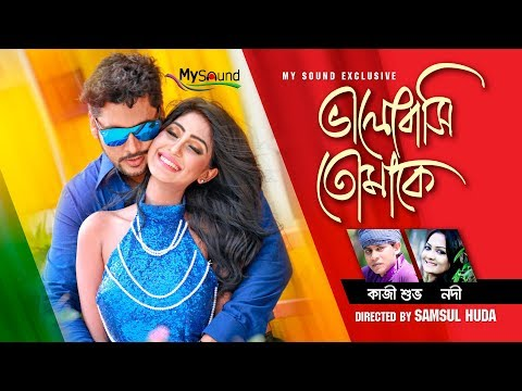 Valobashi Tomake | Kazi Shuvo and Nodi | Bangla New Song 2017