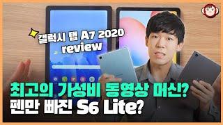 10만원대 삼성 태블릿 실화?! 갤럭시탭 A7 2020…