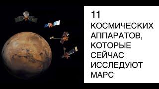 11 космических аппаратов которые сейчас исследуют Марс новости космоса