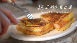 [간단요리] 냉장고속 식빵 활용법 | 달콤 프렌…