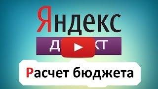 Бюджет Яндекс Директ. Как определить бюджет для Яндекс Директ