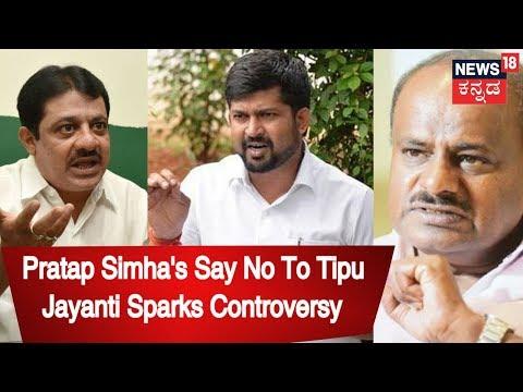 CM HDK & Zameer Ahmed Khan Reacts To Pratap Simha's Say No To Tipu Jayanti Speech