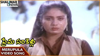 Prema Sankellu Movie || Merupula Video Song || Naresh, Syamala Gowri || Shalimarcinema