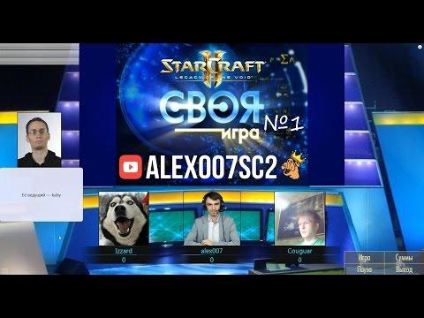 Своя игра №1 по StarCraft 2: Alex007, Couguar, Izzard