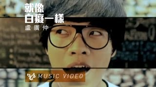 盧廣仲 Crowd Lu 【就像白癡一樣】 Official Music Video thumbnail