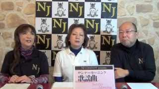 NJ COMPANYの泉珠里・ジャーニー中本・野口貴美子のお届けする、インタ...