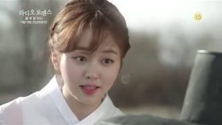 KBS 월화드라마 라디오 로맨스 1~8회 지난이야기