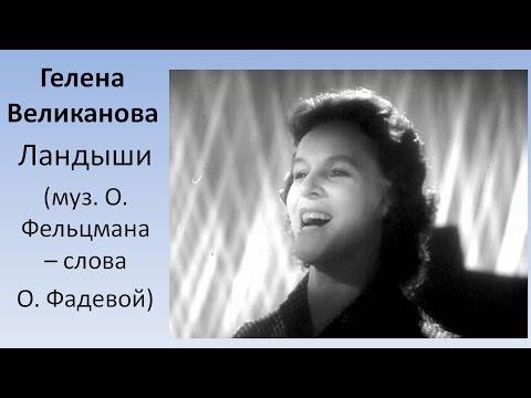 Гелена Великанова Ландыши