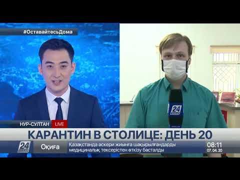 Выпуск новостей 08:00 от 07.04.2020