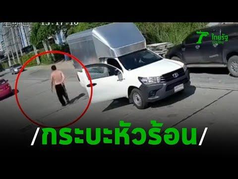 หนุ่มซิ่งกระบะหัวร้อน คว้ามีดฟันแท็กซี่เจ็บ | 19-08-62 | ข่าวเช้าไทยรัฐ