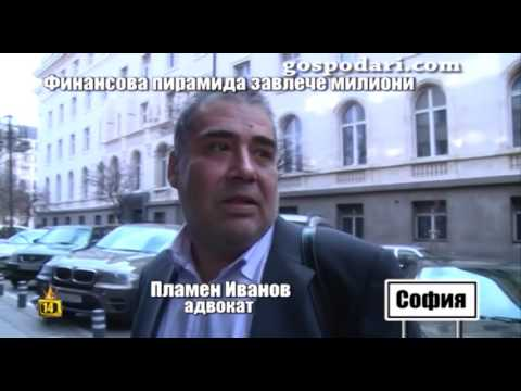 Влади Василев сгащи мошениците, измамили хора с финансова пирамида